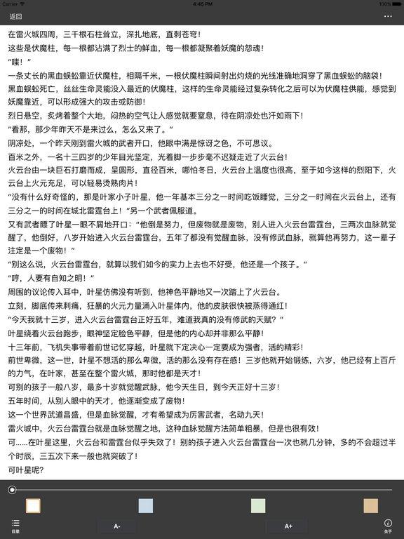 绝世主宰:狂奔的蜗牛·游戏竞技类小说 screenshot 6