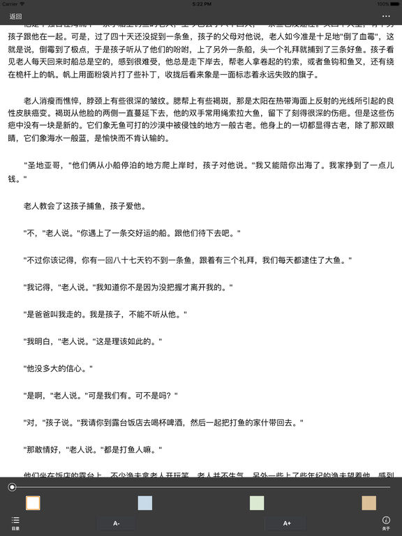 超火爆网络小说大全:免费书城 screenshot 5