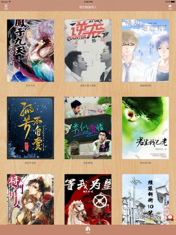 耽美小说大全:最热门耽美同人小说 screenshot 4